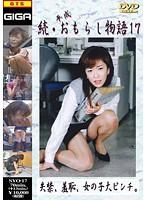 続・平成おもらし物語 17 橘真央 ダウンロード