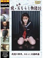 続・平成おもらし物語 20 来栖多香子 ダウンロード