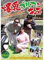 爆乳ゴルフキャディ 白鳥寿美礼