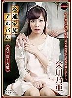 姦通家族アルバム 〜義父に溺れた義娘 栄川乃亜〜 ダウンロード