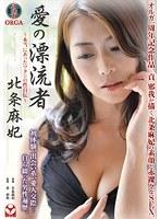 愛の漂流者〜本当にあったワタシの性自伝 北条麻妃〜 ダウンロード