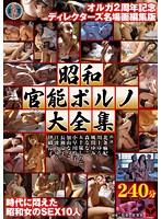 昭和官能ポルノ大全集 ダウンロード