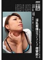 淫乱看護士のピクピク痙攣絞め ダウンロード