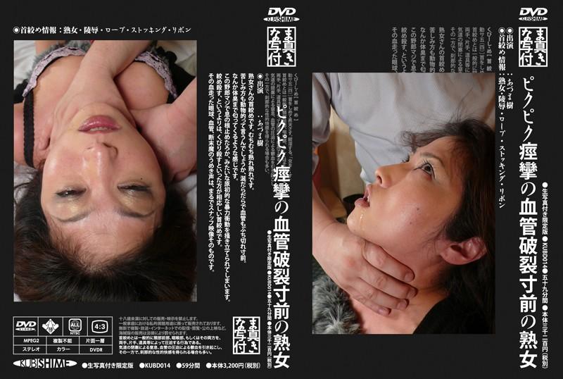 (h_783kubd00014)[KUBD-014] ピクピク痙攣の血管破裂寸前の熟女 ダウンロード