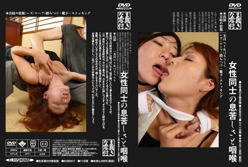 (h_783kubd00017)[KUBD-017] 女性同士の息苦しさと咽喉 ダウンロード