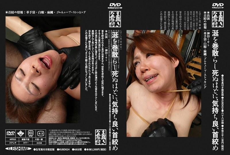 (h_783kubd00024)[KUBD-024] 涎を巻散らし死ぬほどに、気持ち良い首絞め ダウンロード