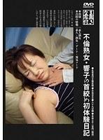 不倫熟女・響子の首絞め初体験日記 ダウンロード