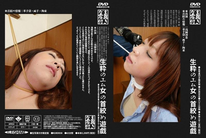 (h_783kubd00058)[KUBD-058] 生粋のエム女の首絞め遊戯 ダウンロード
