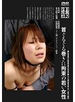 首ぐるぐる巻きに拘束の若い女性 ダウンロード
