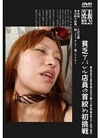 貧乏アパレル店員の首絞め初挑戦 大沢美穂