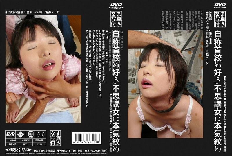(h_783kubd00073)[KUBD-073] 自称首絞め好き不思議女に本気絞め 姫乃未来 ダウンロード