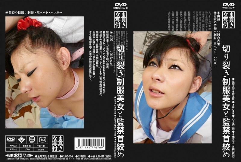 (h_783kubd00076)[KUBD-076] 切り裂き制服美女と監禁首絞め 河合杏里 ダウンロード