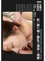 紅い絞め痕と散乱の道具と痙攣 ダウンロード
