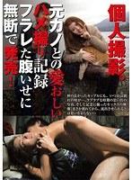 個人撮影。元カノとの愛おしいハメ撮り記録 フラレた腹いせに無断で発売! ダウンロード