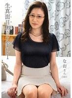 生真面目奥さんくずし 1 早川なお ダウンロード