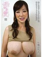 母なる愛 大丈夫よこっちおいで… 3 片桐沙代子 ダウンロード
