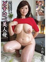 豊満エロボディーで息子を誘惑するどすけべ美人母 松島香織 45歳 ダウンロード
