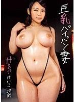 巨乳パイパン妻 素人若妻が限界超えイキまくり!