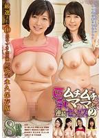 巨乳ムチムチママと連続セックス2 ダウンロード