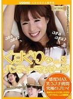 くすぐり◆パンティーマッサージ vol.3 ダウンロード