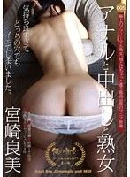 アナルと中出しと熟女 005 宮崎良美 ダウンロード
