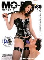 M男パラダイス 14 お姉さんの美巨尻圧迫とペニバンFUCK!! 細川まり ダウンロード