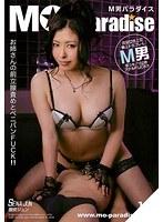 M男パラダイス 16 お姉さんの前立腺責めとペニバンFUCK!! ダウンロード