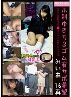 援交女子○生Vol.1 ホ別ゆきち3ゴム有サポ希望 みいあ 16再 ダウンロード