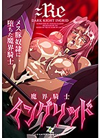 魔界騎士イングリッド:Re〜メス豚奴●に堕ちた魔界騎士〜