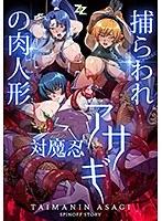 対魔忍アサギ〜捕らわれの肉人形〜
