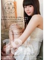 友達作りが苦手な18歳箱入り娘は図書館のおじさんから身体とお金で人とつながる方法を教わる。 木坂純