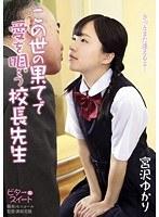 この世の果てで愛を唄う校長先生 宮沢ゆか