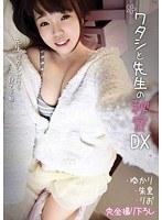 ワタシと先生の秘密DX 宮沢ゆかり、白村朱里、花咲りお