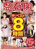 思春期.comザ・ベスト8時間パート6 ダウンロード
