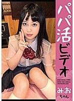 パパ活ビデオ みおちゃん h_839shic00153のパッケージ画像