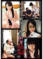 ワタシとお父さんの秘密10人4時間 h_839shic00162のパッケージ画像