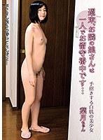 週末、お隣の娘さんは一人でお留守番中です… 手招きする白肌の美少女 h_839shic00165のパッケージ画像