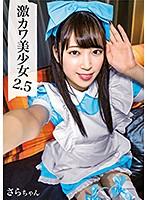 激カワ美少女2.5 / さらちゃん ダウンロード