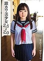 激カワ美少女2.5と2.0 ダウンロード