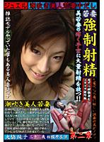若妻 強制射精 第二章 大橋純子 ダウンロード