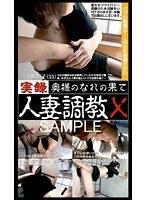 実録 人妻調教X 01 ダウンロード