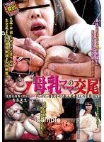 母乳ママの交尾 三上杏奈27歳 ダウンロード