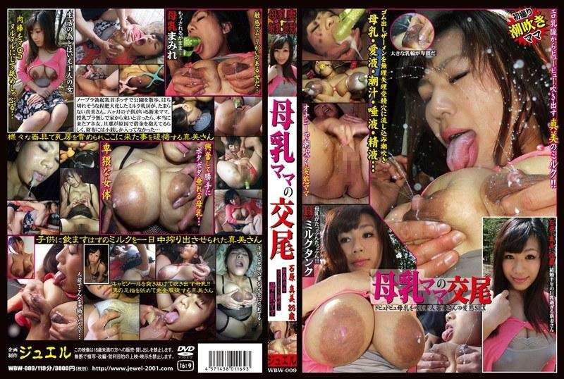母乳ママの交尾 ドピュドピュ母乳を吹く素人若妻さんの変態SEX 石原真美26歳