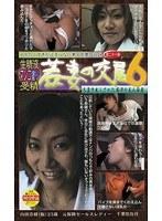 若妻の交尾 6 第二十一巻 山田奈緒