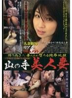 山の手 美人妻 椎名真由美23歳の章