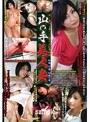 山の手 美人妻 松嶋千春24歳の章