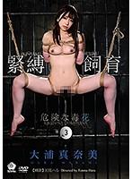 (h_859ten00036)[TEN-036]緊縛飼育~危険な毒花~3 大浦真奈美 ダウンロード