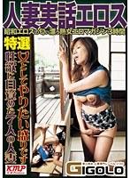 人妻実話エロス 女としてやりたい盛りです 昭和エロスの匂い漂う熟女エロマガジン 3時間 ダウンロード