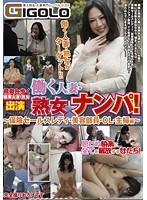 働く人妻・熟女ナンパ!〜保険セールスレディー・美容部員・OL・主婦編〜