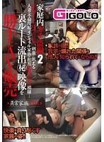 家庭内ガチ盗撮 2 防犯カメラに収められた、刺激に飢える人妻の不倫現場、インモラル家族の相互近親SEX模様… 裏ルート流出(秘)映像を勝手にAV販売 ダウンロード